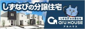 浜松市の分譲住宅・新築一戸建てのアルハウス住宅についてはこちらをご覧ください。