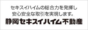 静岡セキスイハイム不動産