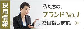 静岡セキスイハイム不動産の採用情報。私たちは不動産売買のブランドNo.1を目指します。