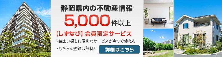 静岡県内の不動産情報5000件以上。しずなび会員限定サービスの詳細はこちらからご確認ください。