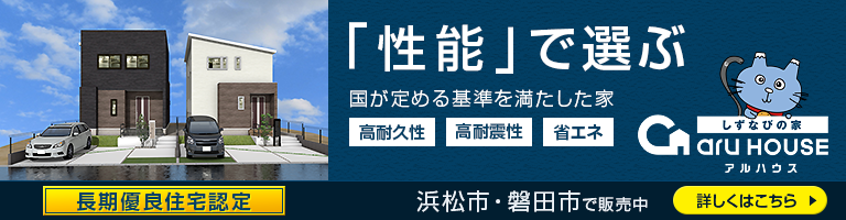 浜松市・磐田市で国が定める高耐久性・高耐震性・省エネ基準を満たした一戸建てをお探しならしずなびの家 アルハウスをご覧ください。長期優良住宅認定