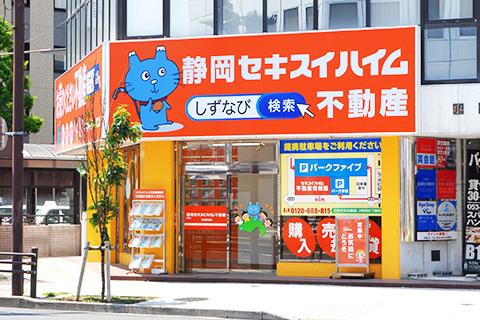 しずなび不動産 浜松駅南店
