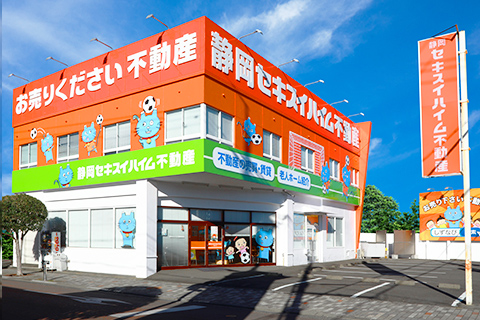 しずなび不動産 静岡稲川店