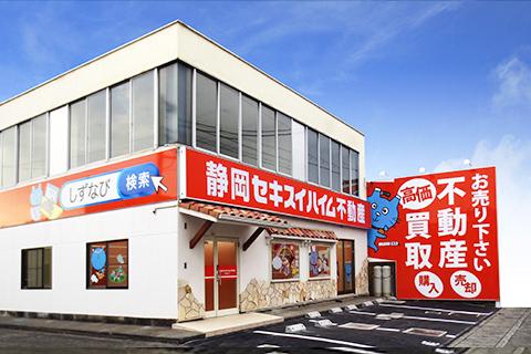 しずなび不動産 静岡流通通り店