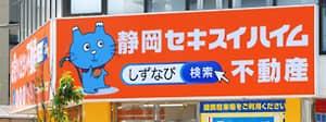 浜松駅南店