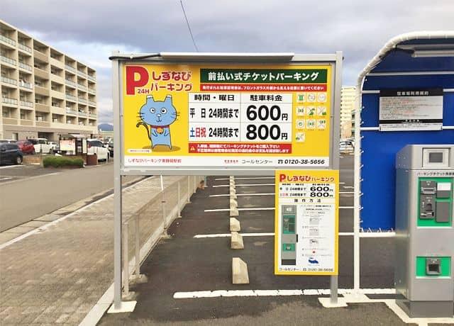 2018年12月OPEN 東静岡駅前